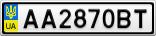 Номерной знак - AA2870BT