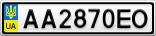 Номерной знак - AA2870EO