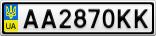 Номерной знак - AA2870KK