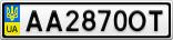 Номерной знак - AA2870OT