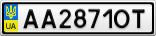 Номерной знак - AA2871OT