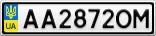 Номерной знак - AA2872OM