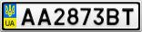 Номерной знак - AA2873BT