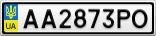 Номерной знак - AA2873PO