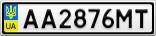 Номерной знак - AA2876MT
