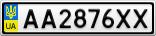 Номерной знак - AA2876XX