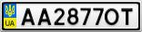Номерной знак - AA2877OT