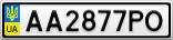 Номерной знак - AA2877PO