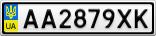 Номерной знак - AA2879XK