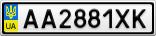 Номерной знак - AA2881XK