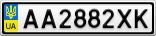 Номерной знак - AA2882XK