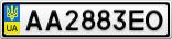 Номерной знак - AA2883EO