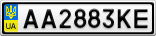 Номерной знак - AA2883KE