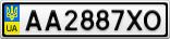 Номерной знак - AA2887XO