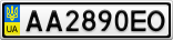 Номерной знак - AA2890EO
