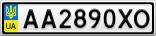 Номерной знак - AA2890XO