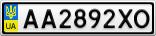 Номерной знак - AA2892XO