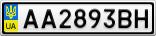 Номерной знак - AA2893BH