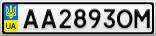Номерной знак - AA2893OM