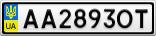 Номерной знак - AA2893OT
