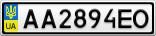 Номерной знак - AA2894EO