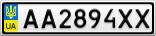 Номерной знак - AA2894XX