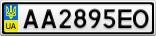 Номерной знак - AA2895EO