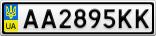 Номерной знак - AA2895KK