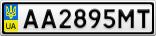 Номерной знак - AA2895MT