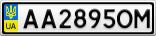 Номерной знак - AA2895OM