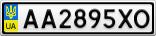 Номерной знак - AA2895XO