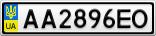 Номерной знак - AA2896EO