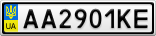 Номерной знак - AA2901KE