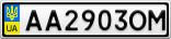 Номерной знак - AA2903OM