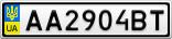 Номерной знак - AA2904BT