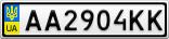 Номерной знак - AA2904KK