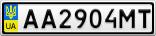 Номерной знак - AA2904MT