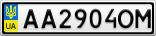Номерной знак - AA2904OM