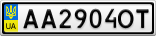 Номерной знак - AA2904OT