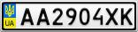 Номерной знак - AA2904XK