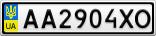 Номерной знак - AA2904XO