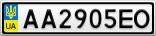 Номерной знак - AA2905EO