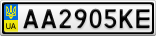 Номерной знак - AA2905KE