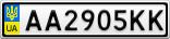 Номерной знак - AA2905KK