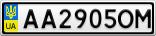 Номерной знак - AA2905OM