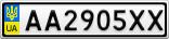 Номерной знак - AA2905XX
