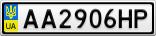 Номерной знак - AA2906HP