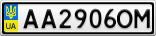 Номерной знак - AA2906OM