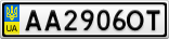 Номерной знак - AA2906OT