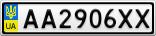 Номерной знак - AA2906XX